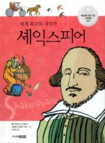 세계 최고의 극작가 셰익스피어