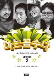 나는 꼼수다 - Episode 2