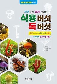 식용버섯 독버섯