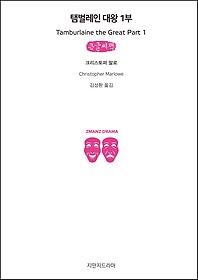 탬벌레인 대왕 1부 (큰글씨책)