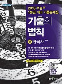 기출의 법칙 사회탐구 한국사 (2017)