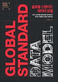 "<font title=""글로벌 스탠더드 데이터 모델 GLOBAL STANDARD DATA MODEL"">글로벌 스탠더드 데이터 모델 GLOBAL STAND...</font>"