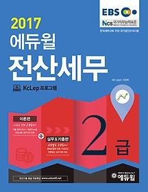 2017 EBS 에듀윌 전산세무 2급