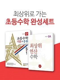 디딤돌 초등수학 완성세트 5-1 (2020년) : 디딤돌 초등수학 기본+응용5-1+최상위연산5A