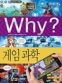 Why? 게임 과학