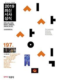 2019 최신시사상식 197집
