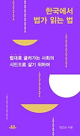 한국에서 법가 읽는 법