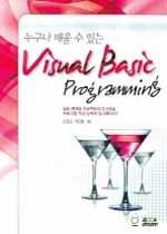 "<font title=""누구나 배울 수 있는 VISUAL BASIC Programming"">누구나 배울 수 있는 VISUAL BASIC Program...</font>"