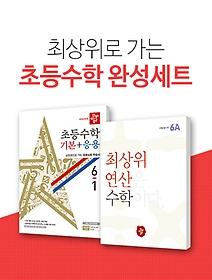 디딤돌 초등수학 완성세트 6-1 (2020년) : 디딤돌 초등수학 기본+응용6-1+최상위연산6A
