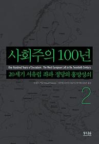 사회주의 100년 2