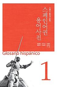 스페인어권 용어사전 1