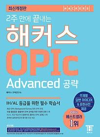 2주 만에 끝내는 해커스 오픽 OPIc (Advanced 공략)
