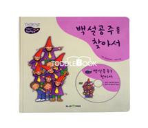 [2011년 최신판!!][세 쌍둥이 시리즈] 백설공주를 찾아서 + DVD 1장 증정!