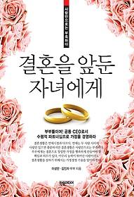 결혼을 앞둔 자녀에게 : 사랑만으로는 부족하다