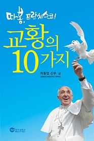 교황의 10가지