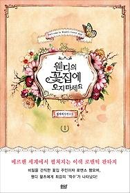 웬디의 꽃집에 오지 마세요 .1 :김지서 장편소설