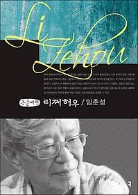 리쩌허우 (큰글씨책)