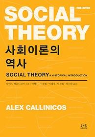 사회이론의 역사