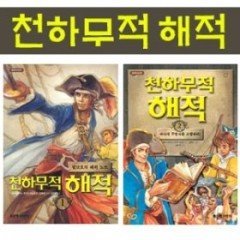 천하무적 해적 시리즈 2권 세트판매  해적들의 흥미진진한 이야기!