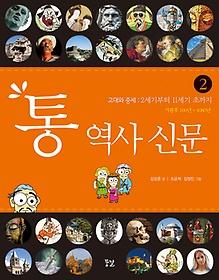 통 역사 신문 2 - 고대와 중세