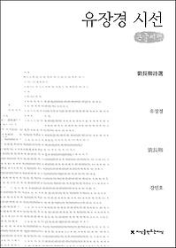 유장경 시선 (큰글씨책)