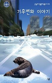 기후변화 이야기 (대활자본)