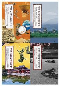 나의 문화유산답사기 일본편 전권세트 (전 4권)
