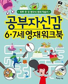 공부자신감 6.7세 영재워크북