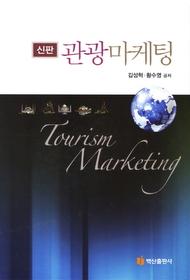 관광마케팅