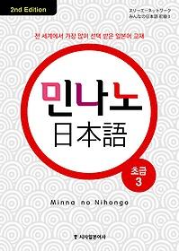 민나노 일본어 초급 3 (컬러개정판)