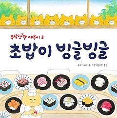 우당탕탕 야옹이 3 - 초밥이 빙글빙글