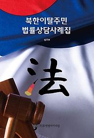 북한이탈주민 법률상담사례집