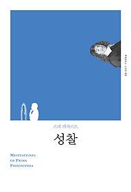 [90일 대여] 성찰