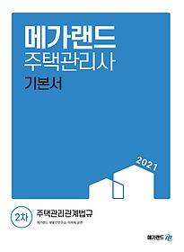 """<font title=""""2021 메가랜드 주택관리사 2차 기본서 - 주택관리관계법규"""">2021 메가랜드 주택관리사 2차 기본서 - 주...</font>"""