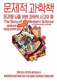 문제적 과학책