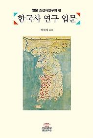 한국사 연구 입문