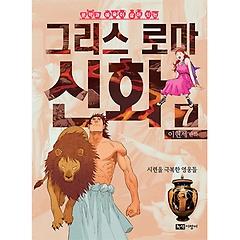 이현세 만화 그리스 로마 신화 7