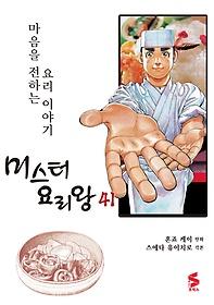 미스터 요리왕 41 (완결)