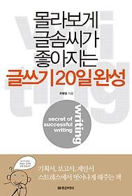 (몰라보게 글솜씨가 좋아지는) 글쓰기 20일 완성 = Secret of Successful Writing