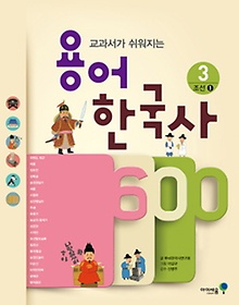 용어 한국사 600 3 - 조선 1
