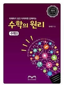 수학의 원리 수학 2 (2020년용)