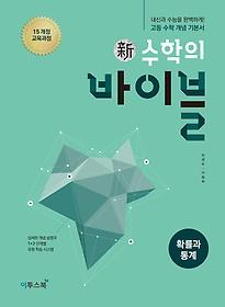 "<font title=""신 수학의 바이블 확률과 통계 본책 (2021년용)"">신 수학의 바이블 확률과 통계 본책 (2021...</font>"