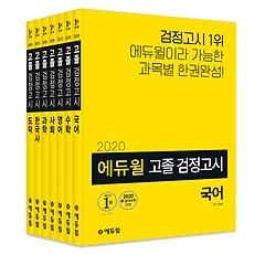 2020 에듀윌 고졸 검정고시 세트