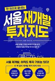 한권으로 끝내는 서울 재개발 투자지도