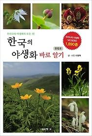 한국의 야생화 바로 알기 통합본