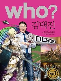(who?)김택진 = Kim Taek-jin