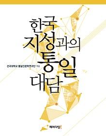 한국 지성과의 통일 대담