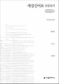 세설신어보 (큰글씨책)