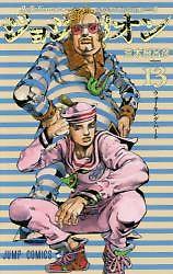 ジョジョリオン(13): ジャンプコミックス