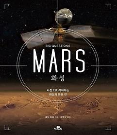 빅 퀘스천 화성